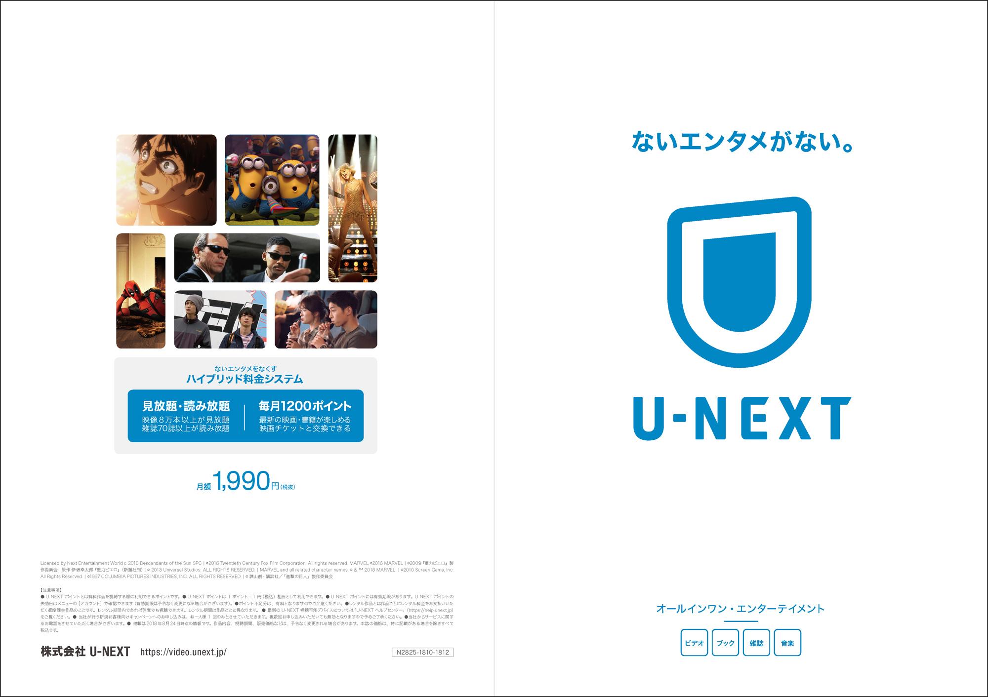 unext01