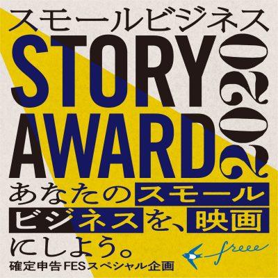 storyawardsmall
