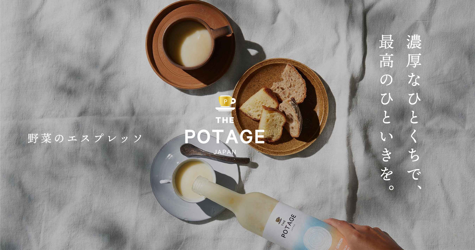 thepotage