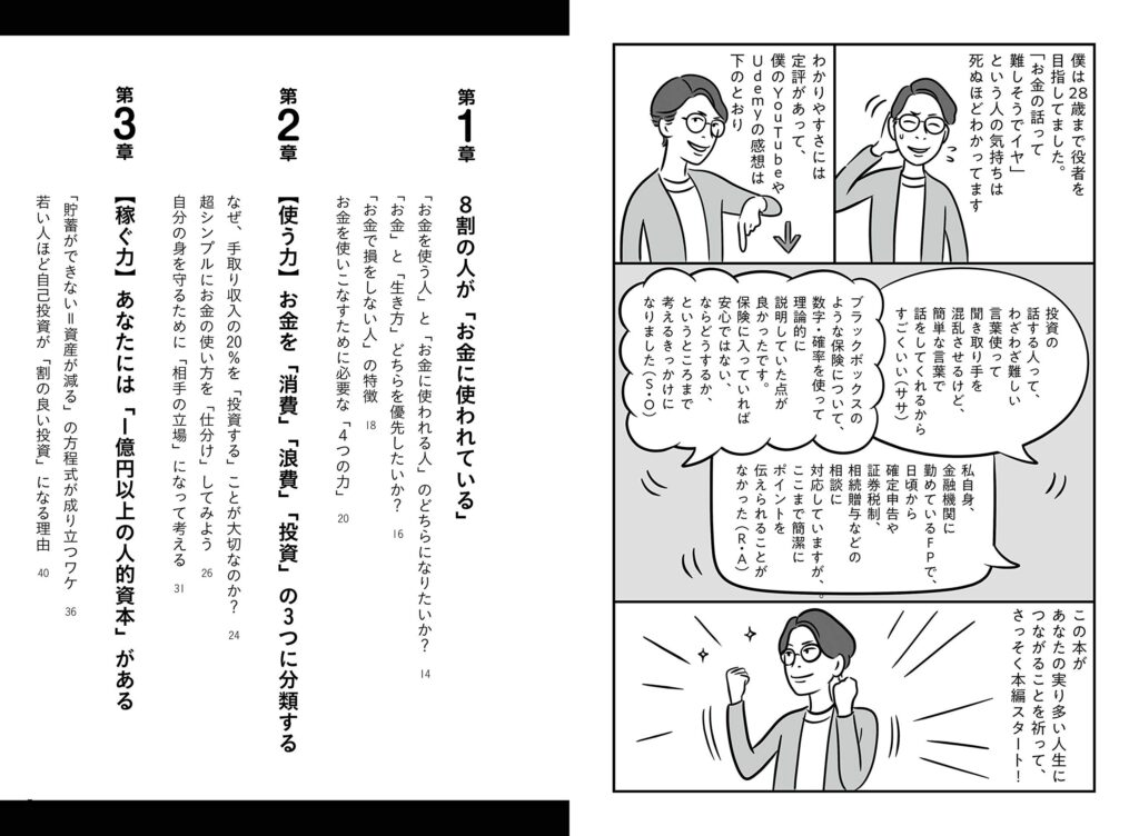 comic 5page