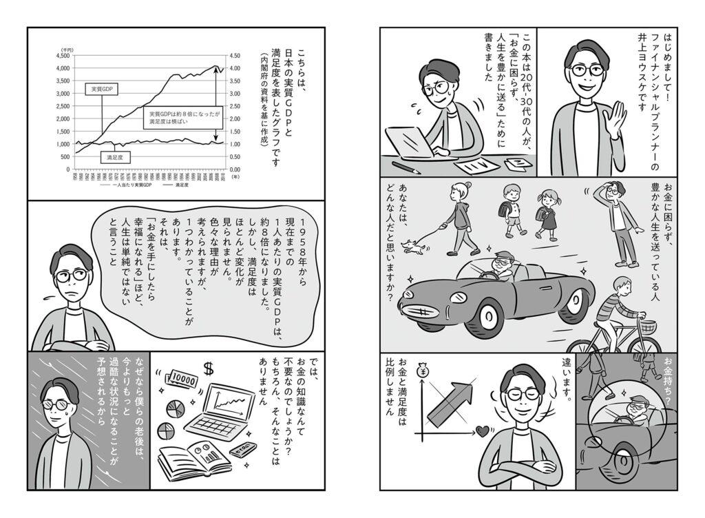 comic 1-2page