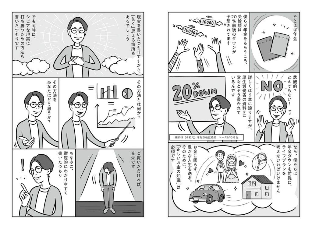 comic 3-4page